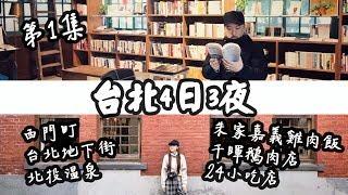 【台灣Vlog#1】台北美食自由行:台北地下街、西門町、北投溫泉、嘉義雞肉飯、千暉鵝肉店 | 旅遊攻略2019