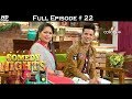 Comedy Nights Live - 17th July 2016 - Geeta & Mukti Mohan - कॉमेडी नाइट्स लाइव - Full Episode HD thumbnail