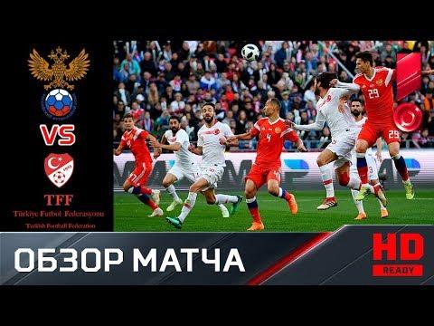 05.06.2018г. Россия Турция - 1:1. Обзор матча