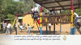 ذكرى اليوم العالمي للراديو بجنوب السودان