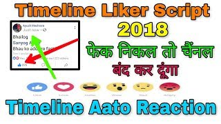 Official Liker Latest Script Free Download || Timeline Aato Reaction || with Proof 2018