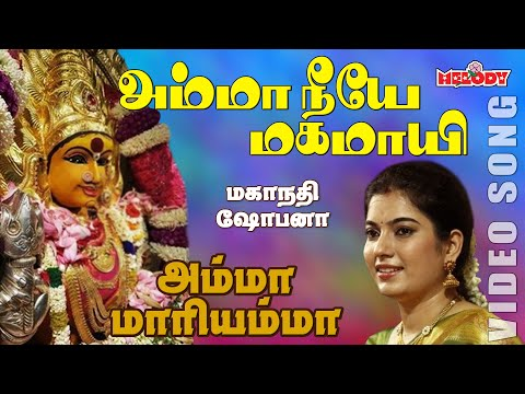Mangalam Jaya Mangalam Amman Song By Mahanathi Shobana video