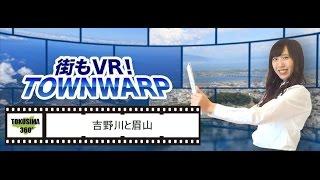 眉山と吉野川の風景の動画説明