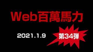 Web百萬馬力Live マルキタシャワーズ 2020 0109