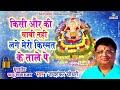 Download Kisi Or Ki Chabi Nahi Lage {Hit Krishan Bhajan} By Jaishankar Choudhary MP3 song and Music Video
