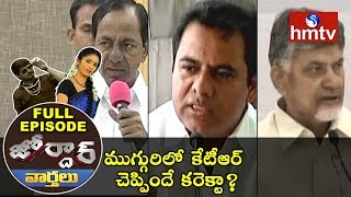 ముగ్గురిలో కేటీఆర్ చెప్పిందే కరెక్టా? | KCR | Chandrababu | KTR |Jordar News Full Episode |hmtv News