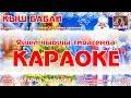 Караоке Кыш бабай Татарча җыр Татарская новогодняя песня KaraTatTv mp3