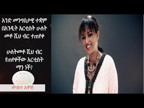 EthiopikaLink The insider News February 4, 2017