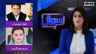 Fawad Chaudhry And Maryam Aurangzeb Exclusive   Sawal with Amber Shamsi   01 Jan,2019