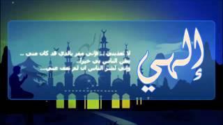 الشيخ  نبيل  العوضي  - الهي لا تعذبني - مؤثر جدا