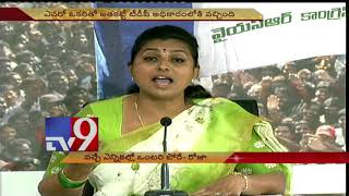 No question of alliance with BJP : YCP Roja