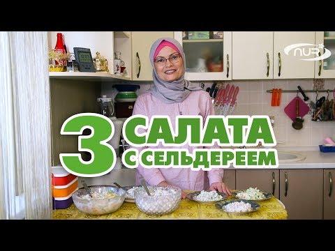 Три рецепта салата с сельдереем!
