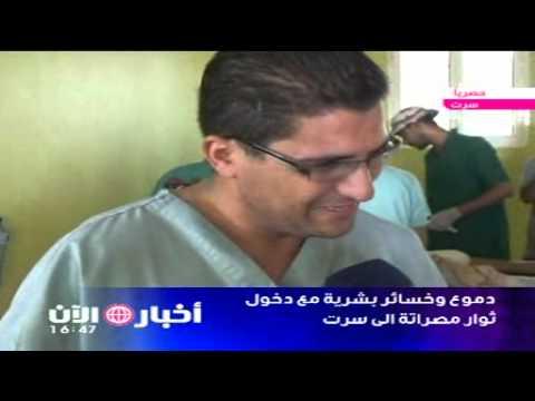 دموع وخسائر بشرية مع دخول ثوار مصراتة الى سرت