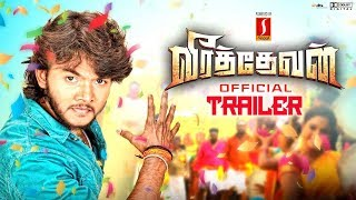 Veerathevan Official Trailer | Kaushik | Meenalotchani |Tamil Movie Exclusive Releasing soon 2018