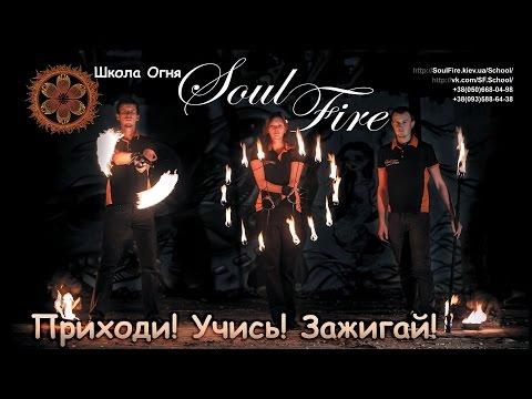 Обучение огненному шоу в Школе огня SoulFire