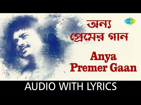 Anya Premer Gaan with lyrics | Nachiketa Chakraborty | Best Of Nachiketa Volume 2 | HD Song