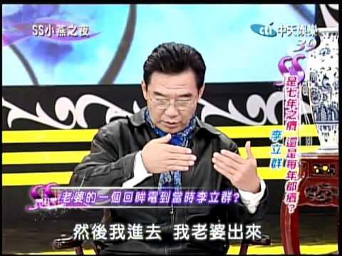 02/01 SS小燕之夜 李立群與老婆的秘密《上》
