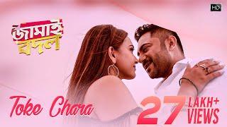 Toke Chara - Jamai Badal HD.mp4