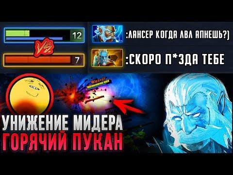 УНИЖЕНИЕ МИДЕРА #2 - ДЕРЗКИЙ ЛАНСЕР ПРОТИВ ЗЕВСА