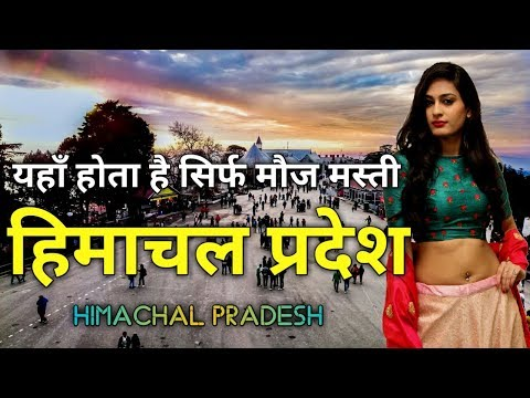 हिमाचल प्रदेश के इस विडियो को एक बार जरूर देखिये   || Amazing Facts about Himachal Pradesh in hindi