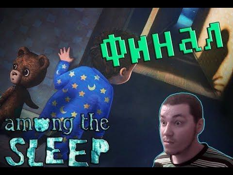 Among the Sleep -Финал