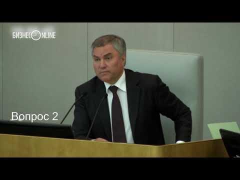 «Народ должен знать своих героев»: Володин поддержал предложение называть законы в честь их авторов