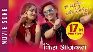 New Nepali Movie -2017/2074 | SONG | KINA AAJKAL | Ma Yesto Geet Gauchu | Ft. Pooja Sharma,Paul Shah