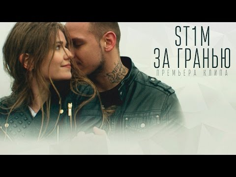 ST1M За гранью music videos 2016 hip hop