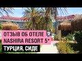 Nashira Resort Hotel Spa 5 Отзыв об отеле Обзор Нашира Резорт Турция Сиде Манавгат 2017 mp3