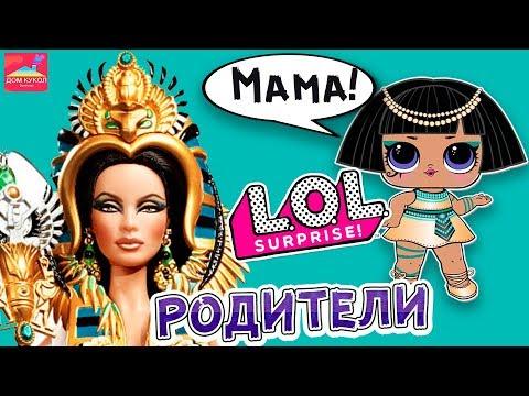 Топ 5 Родители Кукол Лол сюрприз. Куклы Лол в реальной жизни LOL surprise Конфетти 2 волна  Барби