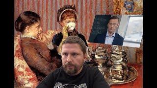 Чай с травами для Навального