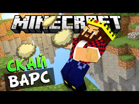 КАК СКИНУТЬ АИДА?!?- Minecraft Скай Варс (Mini-Game)