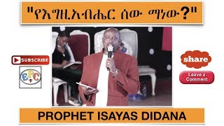 PROPHET ISAYAS DIDANA AMAZING PREACHING 29 MAY 2018