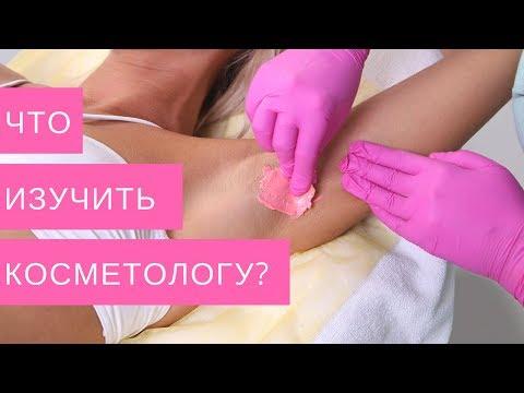 Какими процедурами должен владеть косметолог в 2018 году?