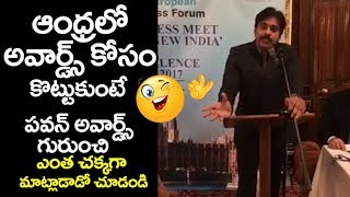 Pawan Kalyan EXCELLENT Speech about Awards | Nandi Awards Controversy | Filmylooks