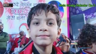 Mela Swarg Nakodar Da-3 | Part 5 (Sunny Bhola)
