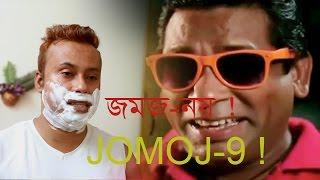 Download Jomoj 9 Bangla funny Natok 3Gp Mp4