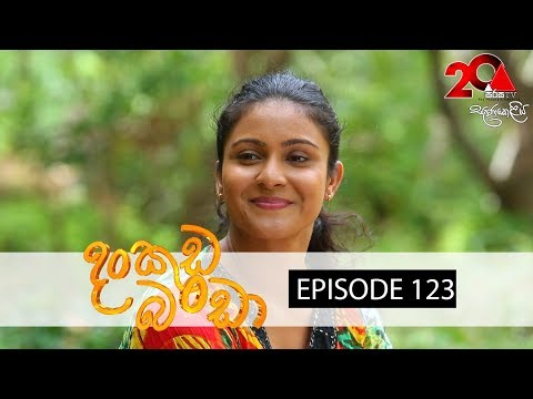 Dankuda Banda | Episode 123 | Sirasa TV 14th August 2018 [HD]