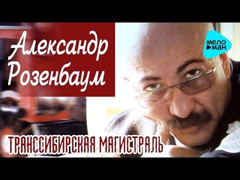 Александр Розенбаум  - Транссибирская магистраль   (Альбом 1999)