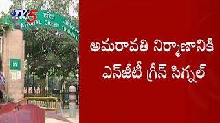 National Green Tribunal Gives Green Signal To Amaravati Construction