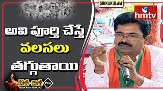 అవి పూర్తి చేస్తే వలసలు తగ్గుతాయి | BJP Kotagiri Narayana On Migrations In Srikakulam | hmtv