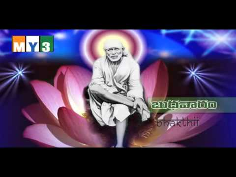 Shirdi Sai Baba Nitya Parayanam - Wednesday - Shri Saibaba Satcharitra Parayanam - Bhakti Songs video