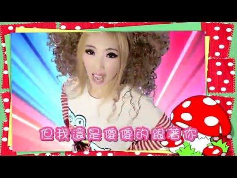 大台風樂團-傻女人