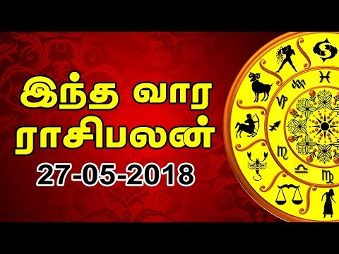 இந்த வார ராசி பலன்கள் 27-05-2018 | Weekly Horoscope Tamil | IBC Tamil | Vara Rasi palan -வாரராசிபலன்
