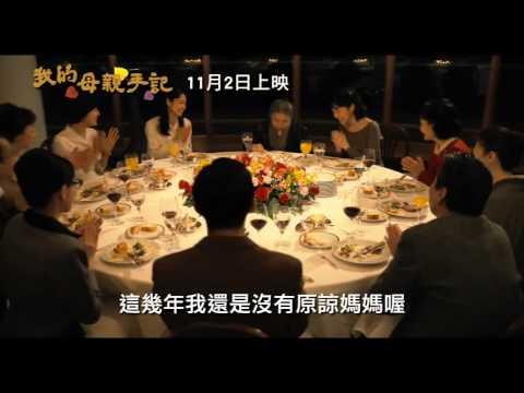 母親愛的手札 (Chronicle Of My Mother)電影預告