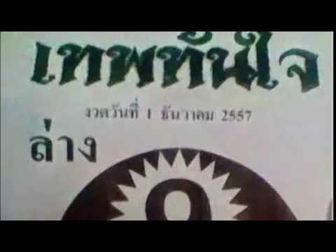 หวยซอง เทพทันใจ งวดวันที่ 1/12/57 (เข้ามาแล้ว 2 งวด)