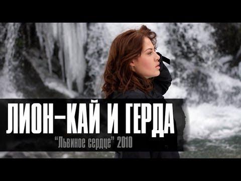 Лион - Кай и Герда (ft. Сацура)