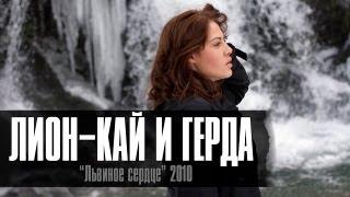 Лион ft. Сацура - Кай и Герда