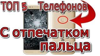 ТОП 5 дешевых телефонов технология отпечатка пальца / подарок