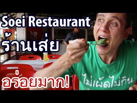 Soei (ร้านเส่ย) – One of My Favorite Restaurants in Bangkok
